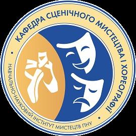 Кафедра сценічного мистецтва і хореографії